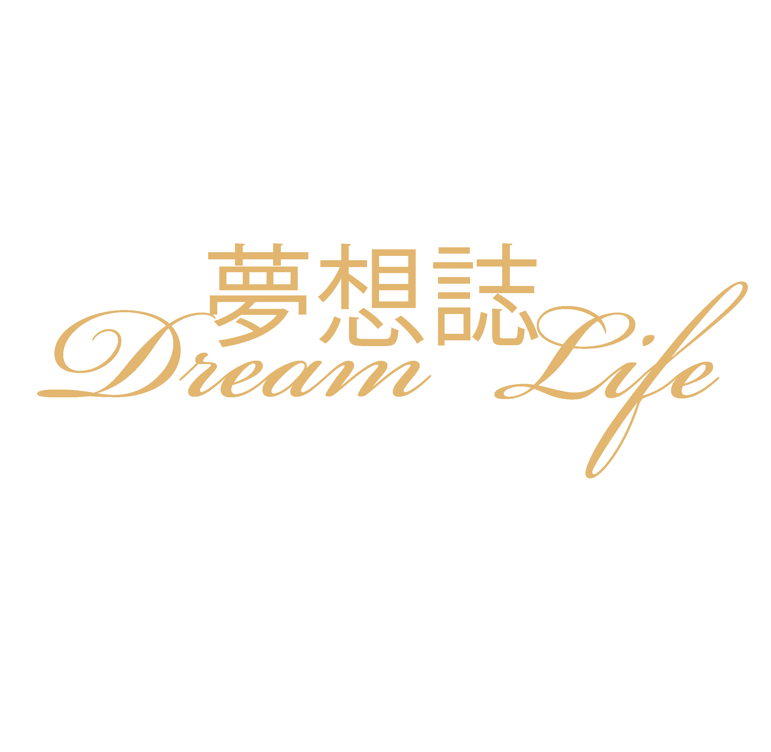 勿動Dream Life logo(網路無去背)