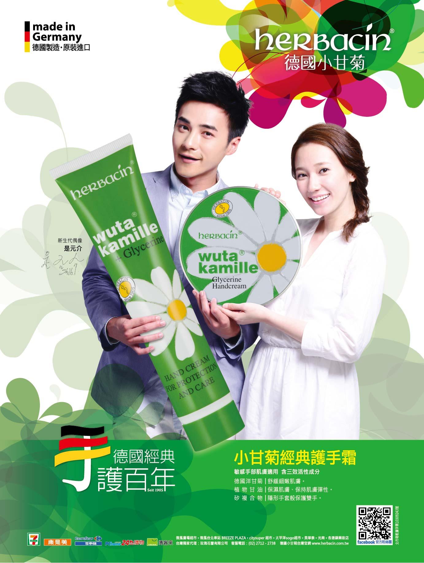 20150818 AD Herbacin Hand Cream 228x305 Q-01
