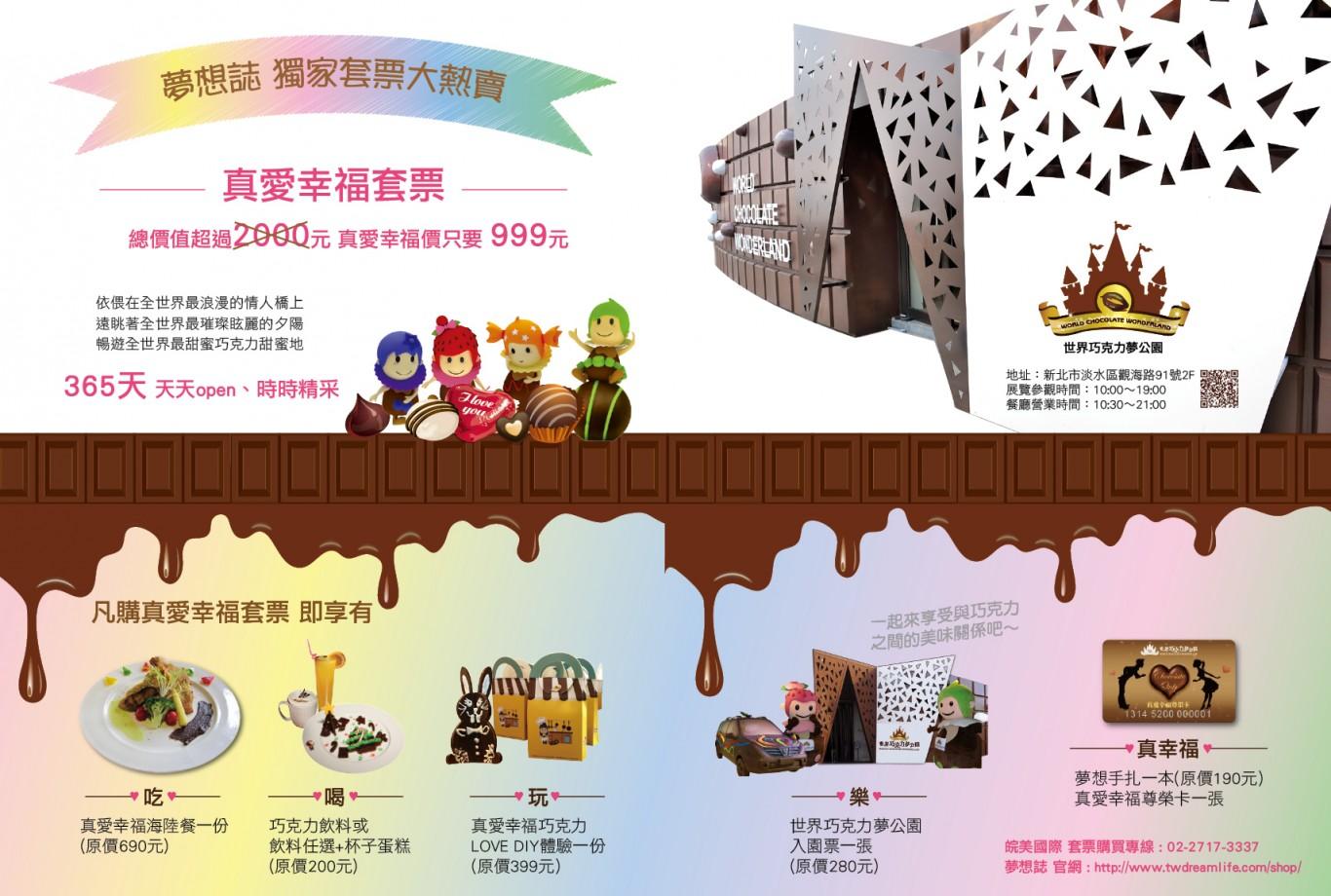 巧克力夢公園廣告-2P