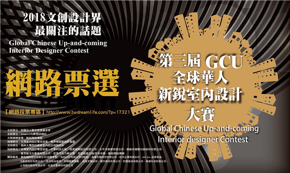 GCU第三屆網路投票專區幻燈片 標準尺寸