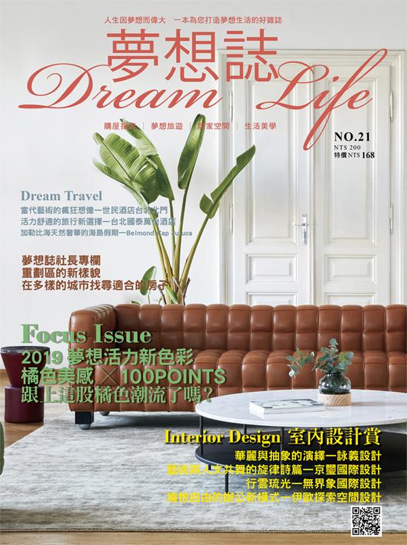 夢想誌21期-封面