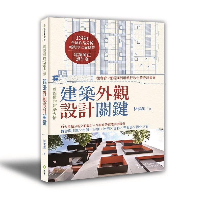 2.建築外觀設計關鍵-立體