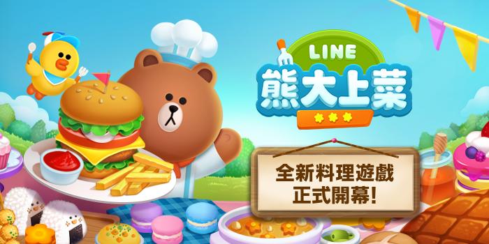 【圖1】《LINE 熊大上菜》開店囉