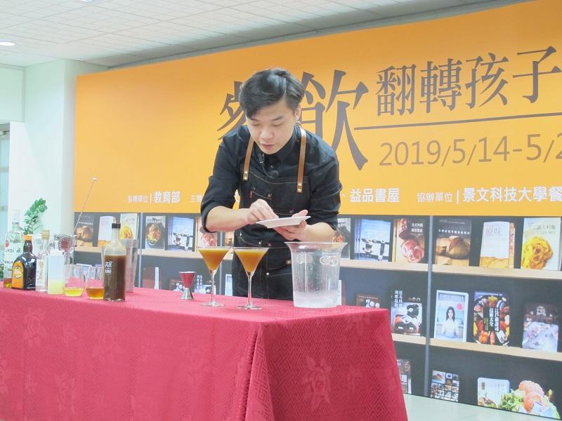 獲得國際賽大獎的學生表演創意調酒