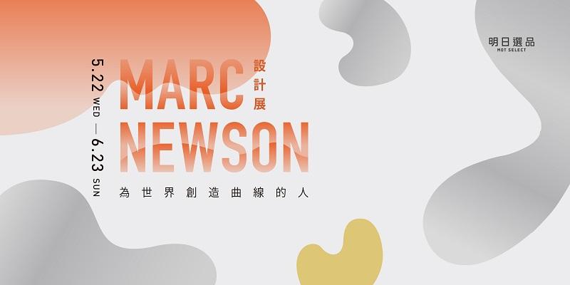MARC NEWSON - 為世界創造曲線的人 設計展_主視覺_MOT明日聚落提供