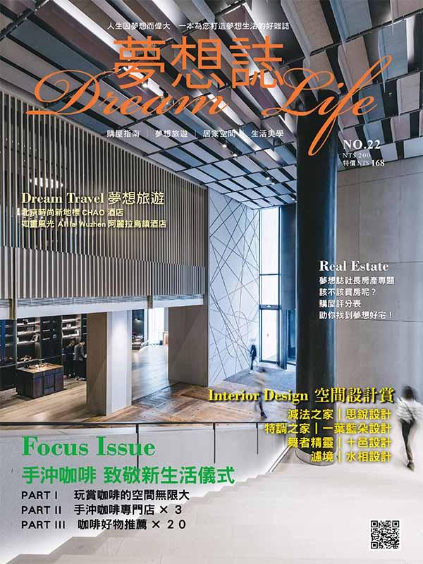 夢想誌22期-封面(網路版)