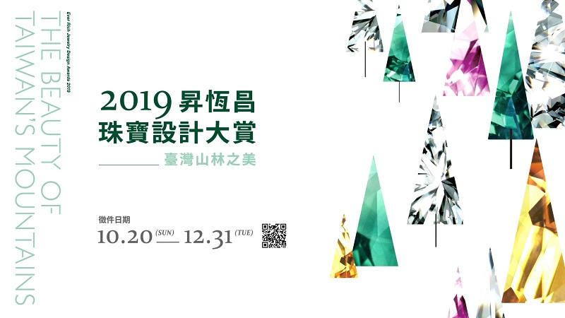 『第二屆 昇恆昌珠寶設計大賞』最高獎金10萬元 即日起開始徵件