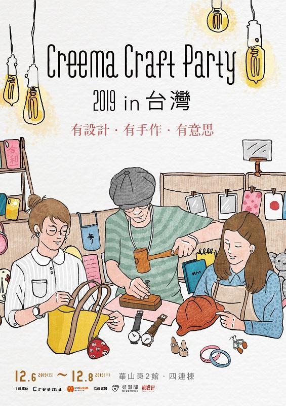 Creema Craft Party 2019 in 台灣-主視覺 圖_聯合數位文創提供