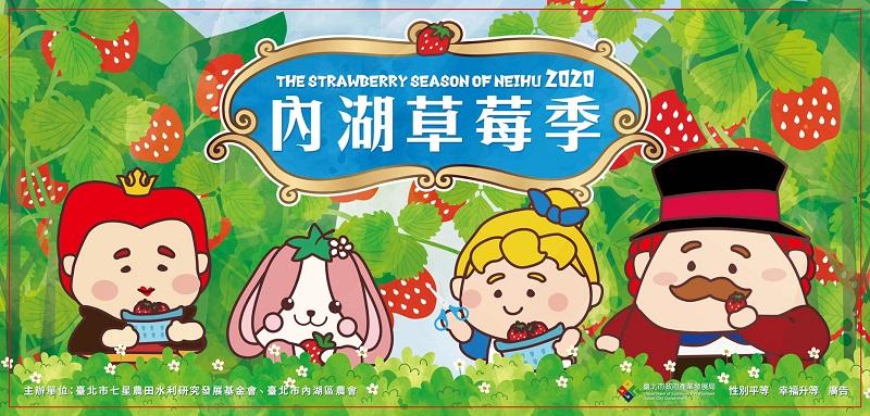 2020215內湖白石湖草莓季_200216_0031