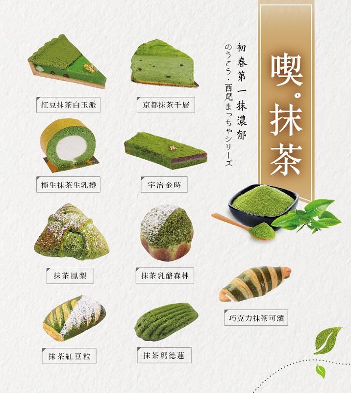 【新聞照片十】烘焙密碼喫抹茶新品KV II