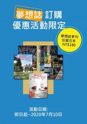 雜誌優惠1-03