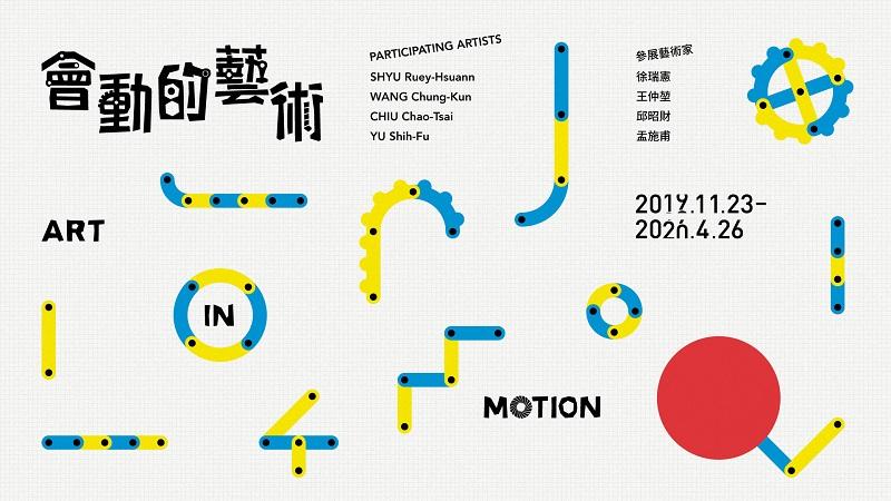 1.兒童藝術教育中心「會動的藝術」教育計畫主視覺,2019,臺北市立美術館提供。