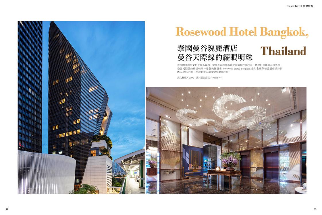 P034-039夢想旅遊--瑰麗酒店6P