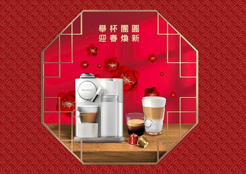 圖1. 2021春節送禮首選,Nespresso咖啡機新春價$2,990起,同步推出限量開運咖啡禮盒。
