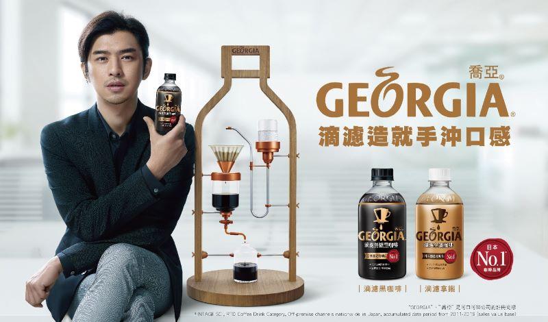 陳柏霖擔任「GEORGIA喬亞咖啡」 代言人(可口可樂公司提供)S