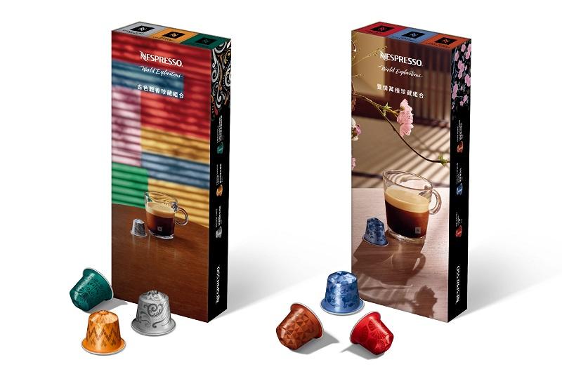 圖3. Nespresso 祭出古色穀香珍藏3條裝、豐情萬種珍藏3條裝繽紛咖啡禮盒,滿足咖啡愛好者味蕾,每組售價$540。