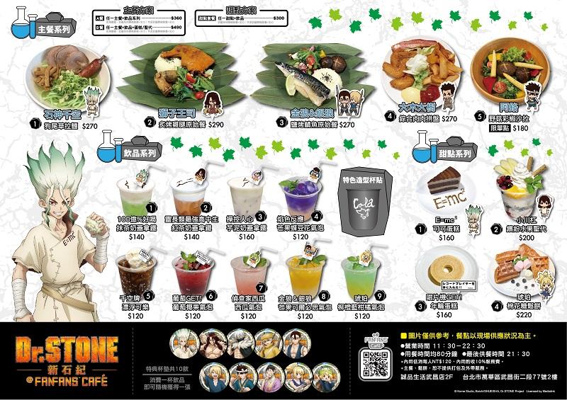 新石紀-菜單