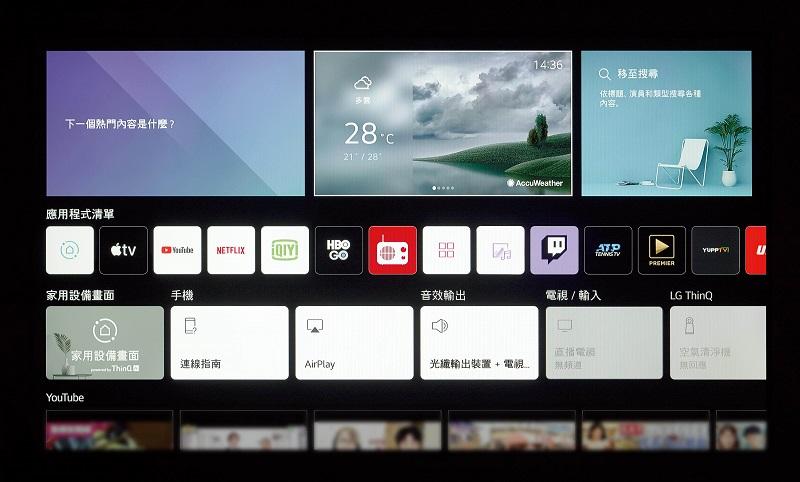 2021 年 LG OLED TV 全面升級webOS 6.0 智慧娛樂平台,內建 Apple TV、Netflix、Youtube 影音串流,盡享影音娛樂、運動賽事。