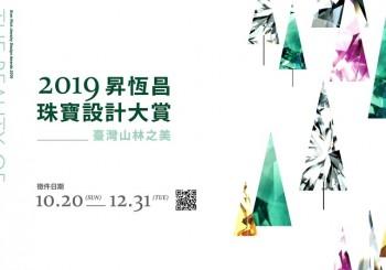 『第二屆 昇恆昌珠寶設計大賞』盛大舉辦 最高獎金10萬元