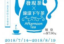 【北投亞太飯店】涼夏冷泡茶體驗 繽紛綠漾下午茶x發現茶醇厚茶道