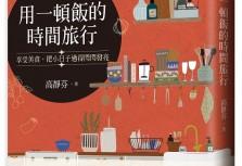 <好書推薦>為吃而走,在自己的城市擁抱美食,展開美妙的味蕾探險
