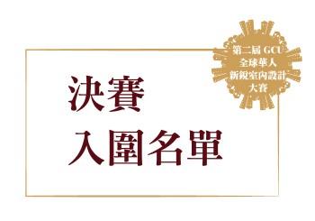 2016 第二屆 GCU 全球華人新銳室內設計大賽 【入圍名單公布】
