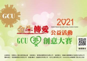 GCU《愛》的創意大賽 報名及注意事項