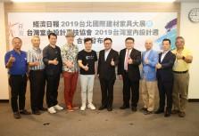 經濟日報X台灣室內設計專技協會 合作綻放新火花