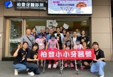 柏登牙醫x桃園腦性麻痺協會公益活動 ─小小牙醫營