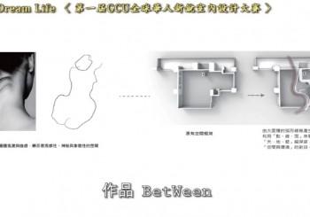成功設計師通行證 GCU全球華人新銳室內設計大賽 第一屆獲獎作品/BetWeen