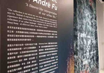 建築師Andre 系列地毯 台北揭幕