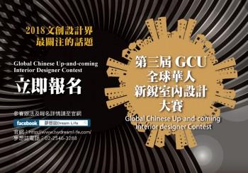 【GCU】第三屆 報名簡章、命題與注意事項