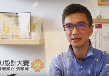 第三屆GCU全球華人新銳室內設計大賽—評審總召張顥瀚:給一個和大師同框的理由