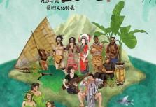 跨越距離和國界 「南島回家:大洋子民藝術文化特展」