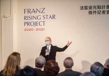 法藍瓷光點計畫「宇宙的禮物」 徵召全球未來陶瓷創作
