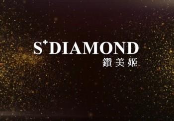 【S+DIAMOND】蝸牛玻尿酸賦活精華液 用最簡單的方法 體驗極致的呵護
