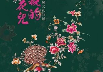 【北投文物館 × 麗嬰房】「母親的花兒:亙古今來織繡文化特展」 一針一線繡母愛 織繡文化特展