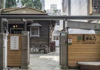 教授宿舍變餐廳|青田七六╳人文與自然科學的並存再生