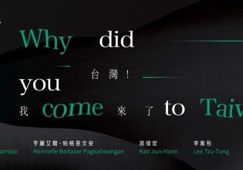 「台灣!我來了」探索異鄉人眼中的台灣