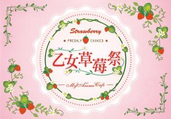 打造夢幻草莓天堂! MyAnime Café 1/22搶搭粉紅浪漫勢力!
