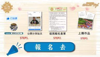 【夢想TV GCU】輕鬆參賽拿獎金-GCU報名懶人包