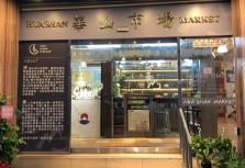 4星市集 ─ 華⼭市場朝聖  新春牛年輕鬆買買買!
