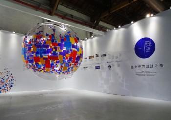 臺北世界設計之都  國際設計大展 (Taipei, World Design Capital)