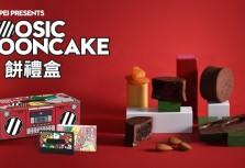 W飯店2020限定版  復古卡帶收音機造型「MOOSIC樂  餅禮盒」