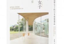<好書推薦>從東京,到東京之外!走入大師設計空間,發現100座建築的無限可能!
