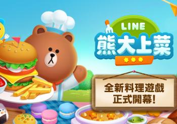 今夏最療癒《LINE 熊大上菜》與熊大朝向頂級主廚之路前進吧!