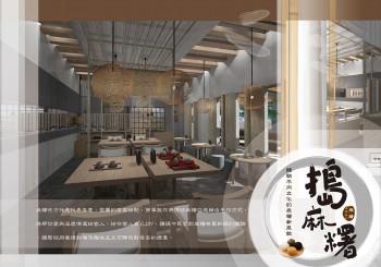 2016 第二屆 GCU 全球華人新銳室內設計大賽 【學生組入圍】網路票選1號 搗麻糬
