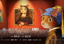 喵畫動了!《Step into Cat Art 走進喵次元》貓・美術館線上開展