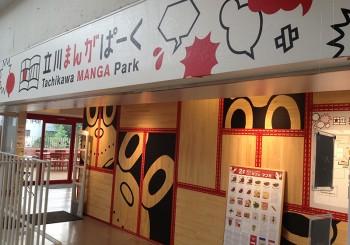 全球最美的書店 進入閱讀的奇幻旅程–立川漫畫樂園