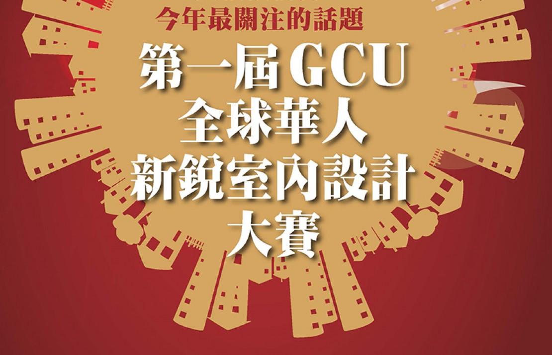第一屆GCU全球華人新銳室內設計大賽